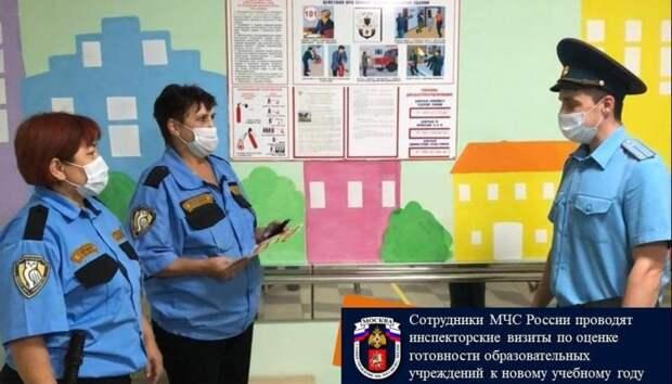 Сотрудники МЧС России по Москве проводят инспекторские визиты по оценке готовности образовательных учреждений к новому учебному году