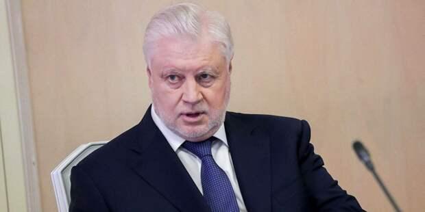 Сергей Миронов создает новую партию