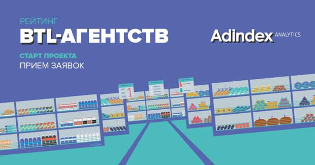 AdIndex объявляет о перезапуске рейтинга BTL-агентств