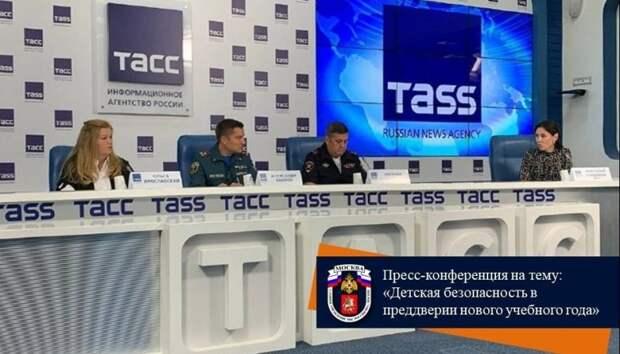 В пресс-центре информационного агентства России ТАСС состоялась пресс-конференция на тему: «Детская безопасность в преддверии нового учебного года»
