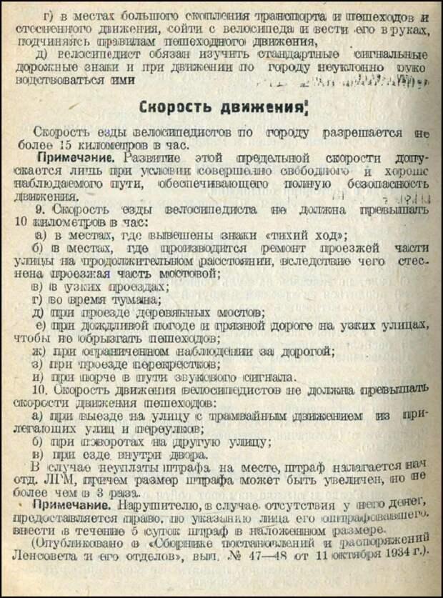 Правила движения на велосипедах по Ленинграду, 1936 год Лененград, велосипед, история, пдд