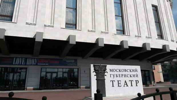 Московский Губернский театр проведет онлайн‑марафон ко Дню защиты детей