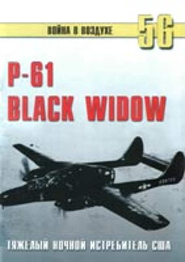 """P-61 """"Black Widow"""". Тяжелый ночной истребитель США"""