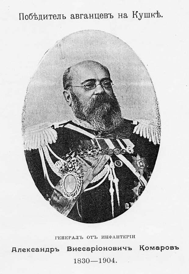 Последний бросок на Юг. Как русский генерал Комаров утер нос англичанам