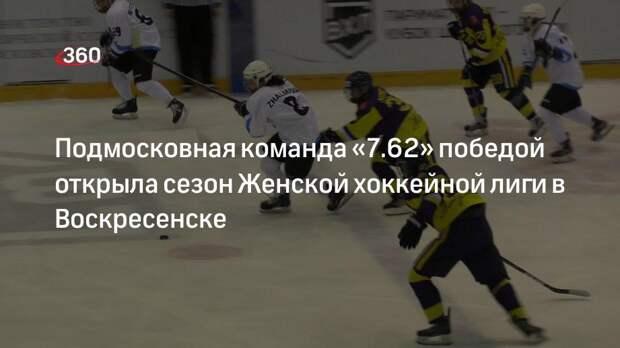 Подмосковная команда «7.62» победой открыла сезон Женской хоккейной лиги в Воскресенске