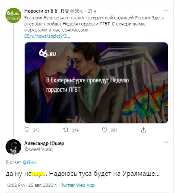 """В Екатеринбурге готовят новую провокацию: """"Неделе ЛГБТ"""" предложили оригинальное место проведения"""