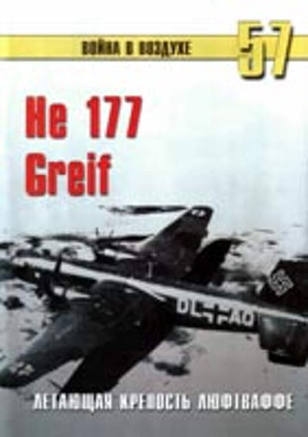 """He 177 """"Greif"""". Летающая крепость Люфтваффе"""