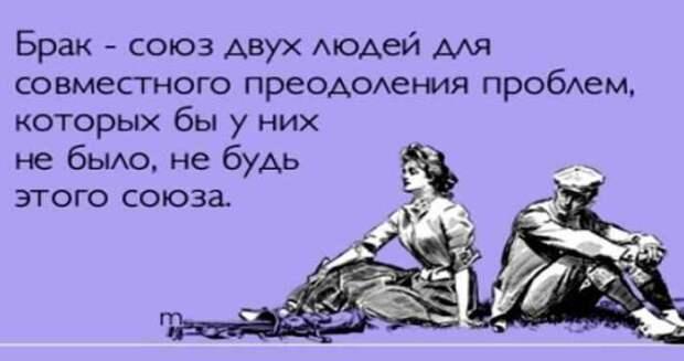 Приколы про девушек и отношения