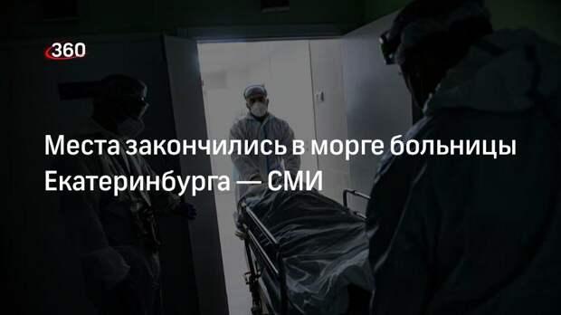 Ura.ru: тела умерших от ковида в больнице Екатеринбурга хранят в комнатах под кондиционерами из-за переполненного морга