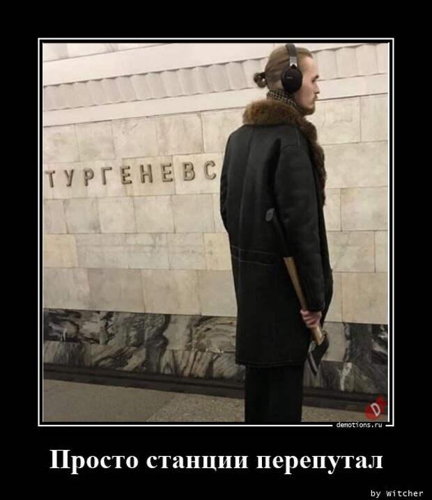 Прикольных демотиваторов пост