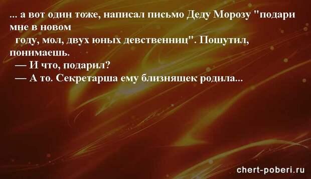 Самые смешные анекдоты ежедневная подборка chert-poberi-anekdoty-chert-poberi-anekdoty-14240614122020-7 картинка chert-poberi-anekdoty-14240614122020-7