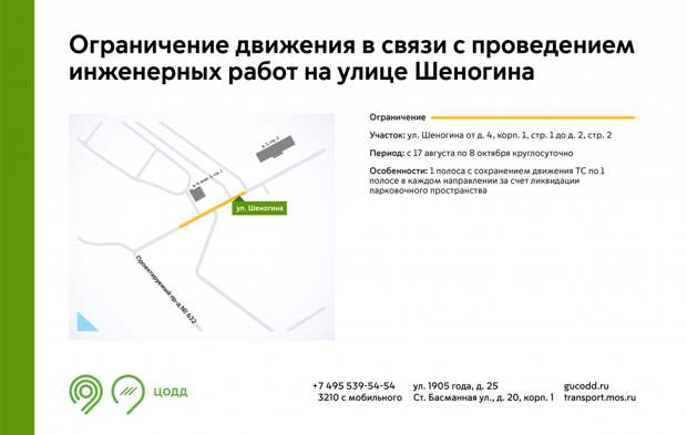 На Шеногина с 17 августа ограничат движение транспорта из-за ремонта