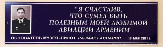 МУЗЕЙ АВИАЦИИ АРМЕНИИ ...