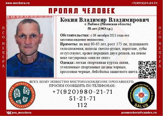 В Рязанской области пропал 58-летний мужчина с татуировкой на веке