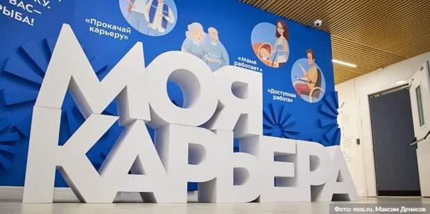 Ракова: С начала года в Москве были трудоустроены около 160 тыс человек. Фото: М.Денисов, mos.ru