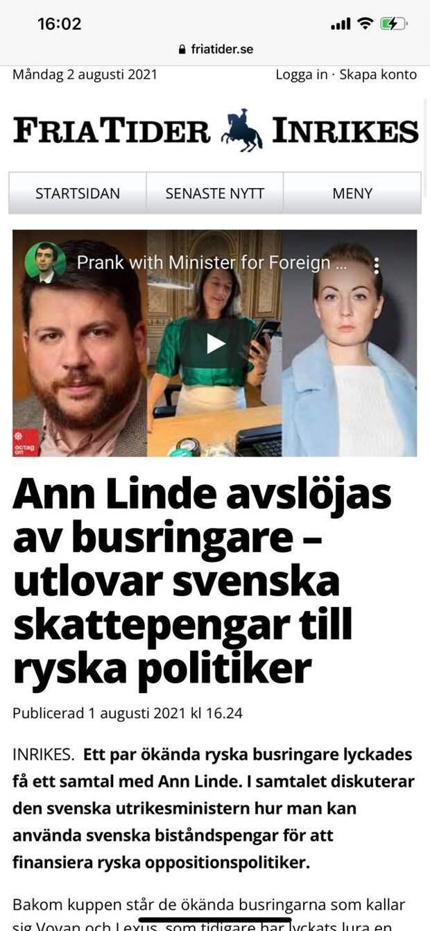 Пресса Швеции о нашем пранке с министром интстранных дел Анн Линде
