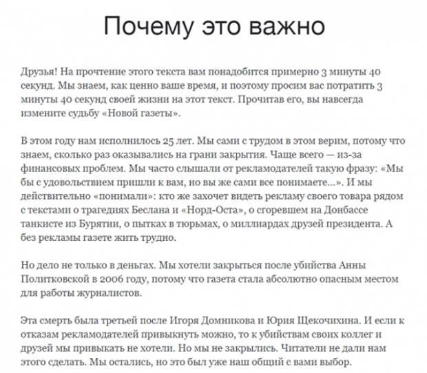 Вспомнить о погибших журналистов, чтобы навариться: руководство «Новой газеты превзошло само себя!