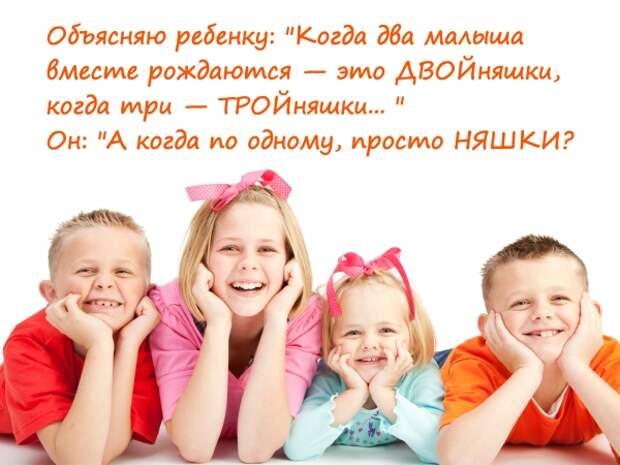 Наши удивительные дети