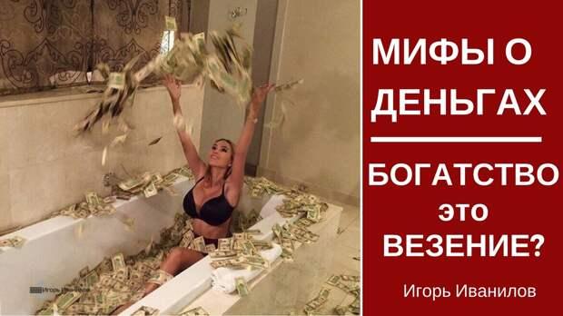 Миф про деньги № 4 Богатство – результат везения!?