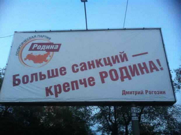 Санкции? Напомним о том, чего даже многие русские патриоты, быть может, не совсем хорошо знают