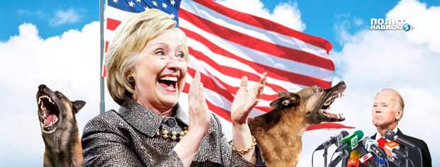 Группа Хиллари Клинтон пыталась сорвать саммит Путина-Байдена