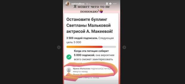 Свекровь подписала петицию против Анастасии Макеевой