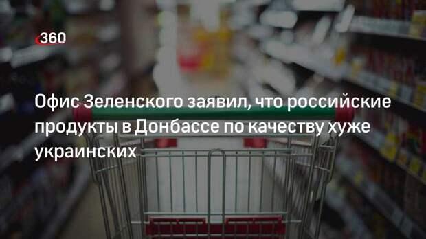 Советник главы офиса президента Украины Алексей Арестович: российские продукты в Донбассе, хуже украинских