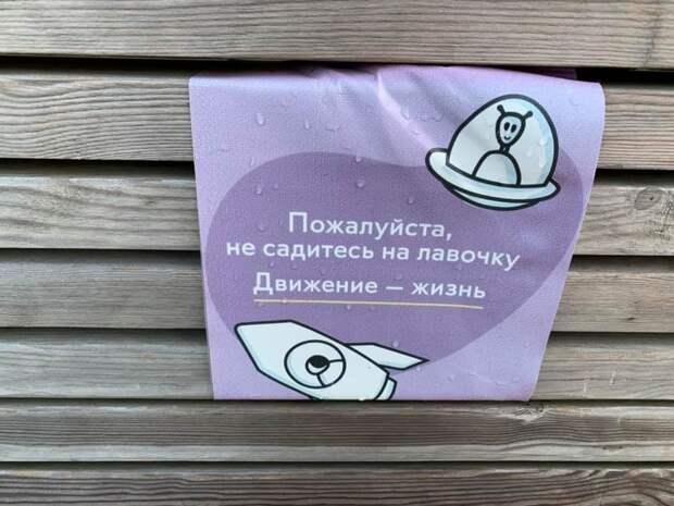 Фото дня: в Останкине появилась скамейка для здорового образа жизни