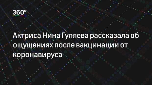 Актриса Нина Гуляева рассказала об ощущениях после вакцинации от коронавируса