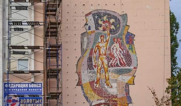 Наздании техникума вСтаром Осколе вовремя капремонта едва неуничтожили мозаику