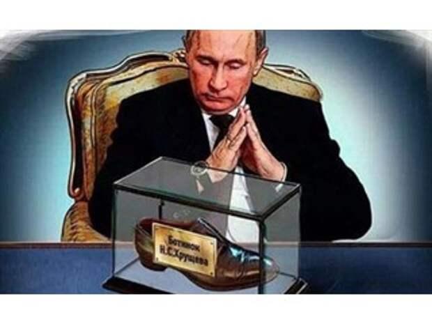 """Президент Путин и """"Кузькина Мать"""""""