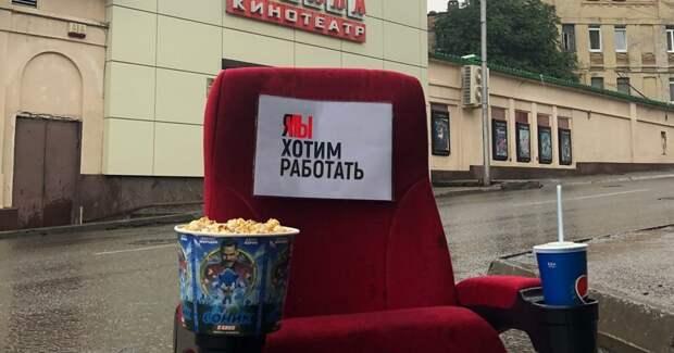 Владельцы кинотеатров призвали власти не закрывать залы