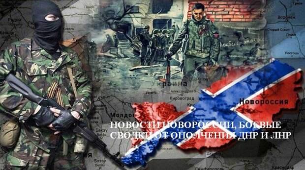 Новости Новороссии, Боевые Сводки от Ополчения ДНР и ЛНР — 28 мая 2017