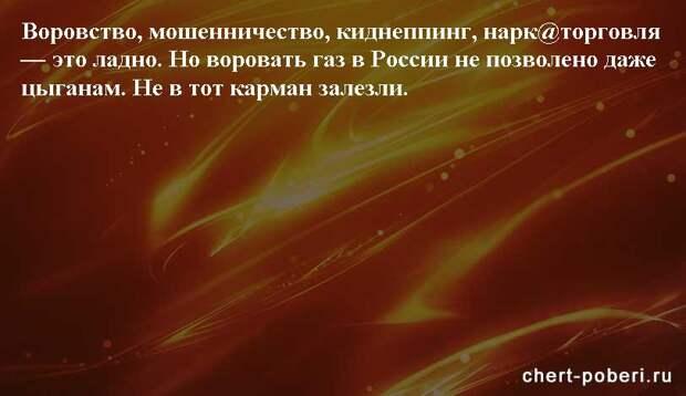 Самые смешные анекдоты ежедневная подборка chert-poberi-anekdoty-chert-poberi-anekdoty-14240614122020-17 картинка chert-poberi-anekdoty-14240614122020-17