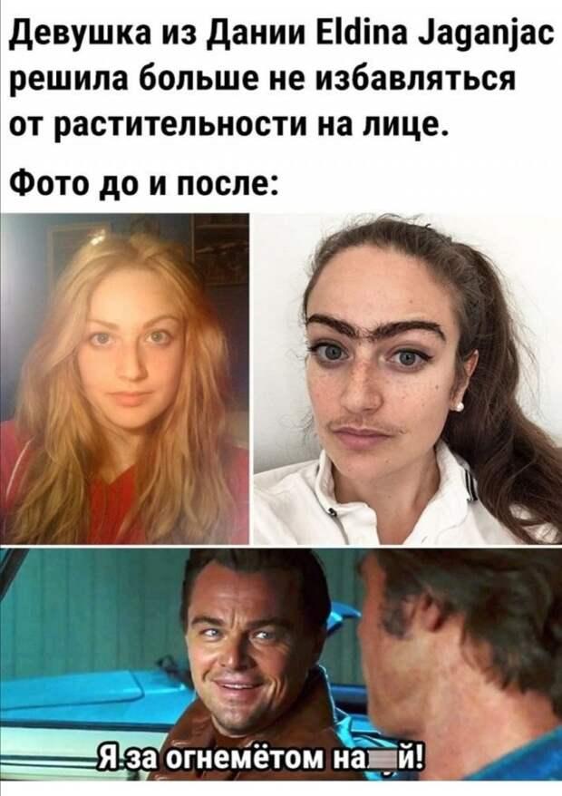 Приколы и мемы про отношения и девушек