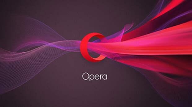 Роскомнадзор занялся блокировкой VPN-сервисов Opera в РФ