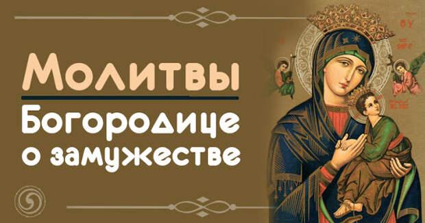 Молитвы Богородице о замужестве