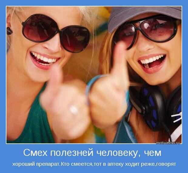 Веселые и забавные мотиваторы для хорошего настроения