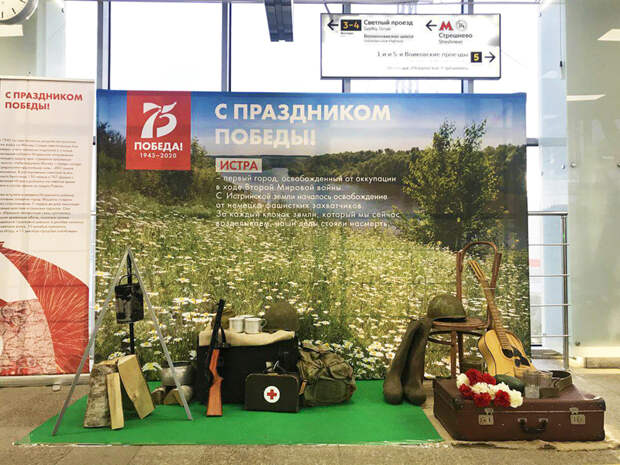 Инсталляция ко Дню Победы появилась на станции МЦК «Стрешнево»