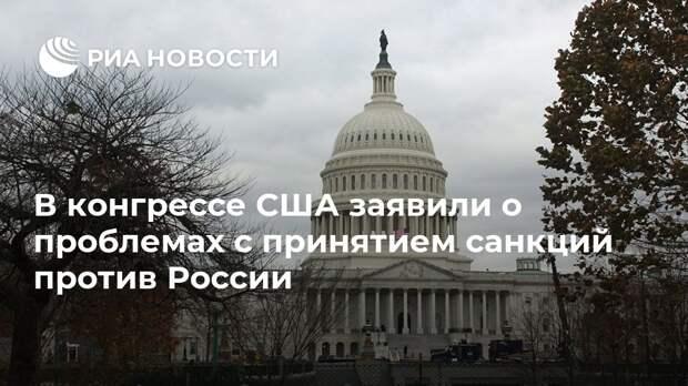 В конгрессе США заявили о проблемах с принятием санкций против России