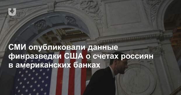 СМИ опубликовали данные финразведки США о счетах россиян в американских банках