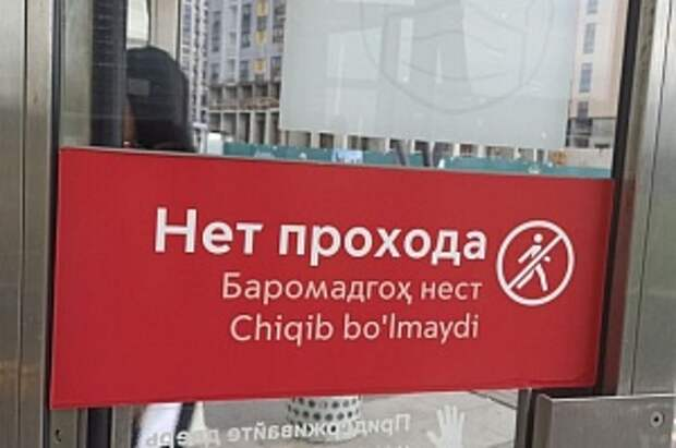 Московское метро заговорило на узбекском и таджикском
