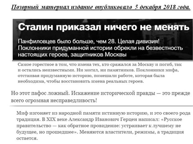 «Придуманные персонажи», или как «Новая газета» порочит подвиг героев-панфиловцев