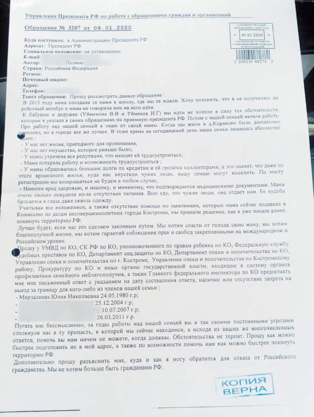 """""""В моей жизни прошу винить Российскую Федерацию"""": история костромской девочки"""