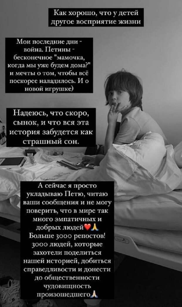 Экс-жена показала фото сына Стаса Пьехи из больницы