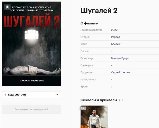 Анонс художественного фильма «Шугалей-2» появился на Кинопоиске
