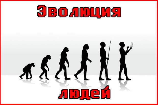 Человечество продолжать эволюционировать