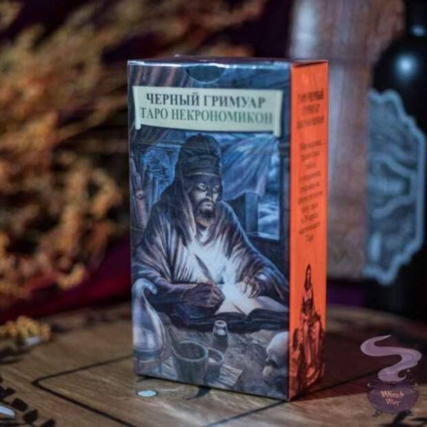 Колода карт таро Черный Гримуар для гадания на будущее прошлое и настоящее человека