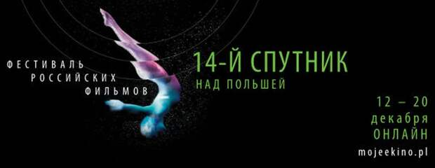 В конкурс 14-го «Спутника над Польшей» вошли «Китобой» и «Верность»