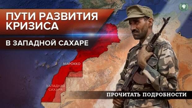 Совбез ООН не пришел к единому решению по Западной Сахаре